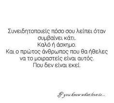 Πόσο μου λείπεις!!!!...gv Sad Love Quotes, Greek Quotes, What Is Love, Favorite Quotes, Facts, Motivation, Feelings, Sayings, Words