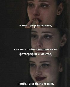 Teenager Quotes, Teen Quotes, Film Quotes, Malboro, Russian Quotes, Quote Citation, My Mood, What Is Love, In My Feelings
