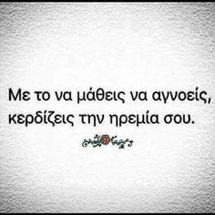 Text Quotes, Book Quotes, Words Quotes, Wise Words, Funny Quotes, Wisdom Quotes, Quotes To Live By, Life Quotes, Greek Words