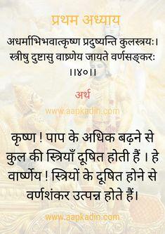 Krishna Quotes In Hindi, Hindu Quotes, Hindu Mantras, Spiritual Quotes, Sanskrit Quotes, Sanskrit Mantra, Geeta Quotes, Motivational Quotes, Inspirational Quotes