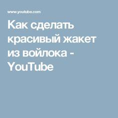 Как сделать красивый жакет из войлока - YouTube