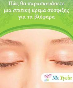 Πώς θα παρασκευάσετε μια σπιτική κρέμα σύσφιξης για τα βλέφαρα  Τα βλέφαρα είναι μια πολύ ευαίσθητη περιοχή του προσώπου σας. Μάθετε πώς να αποτρέψετε τα σημάδια γήρανσης στα βλέφαρα σε αυτό το άρθρο! Homemade Beauty Products, Skin Tips, Health And Beauty, Remedies, Hair Beauty, Fitness, How To Make, Face Masks, Nails
