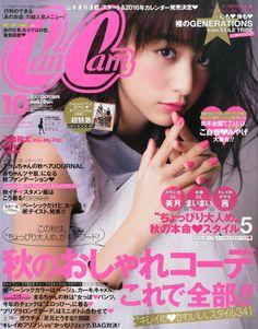 CanCam (キャンキャン) 2015年 10月号 [雑誌]【楽天ブックス】