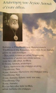 Christian Faith, Christian Quotes, Life Guide, Orthodox Christianity, Greek Quotes, Quotes About God, Christian Inspiration, Greek Symbol, Bible Quotes