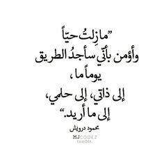 يوما ما ... ستجد طريقك ... لا تيأس... #التفاؤل #اليأس #الطريق #الأمل #دنيا_امرأة #كويت #كويتيات #كويتي #دبي #اﻻمارات #السعوديه #قطر #kuwait #kuwaitinstagram #doha #dubai #saudi #bahrain #egypt #egyptian #kuwaiti #kuwaitcity #advice #advices