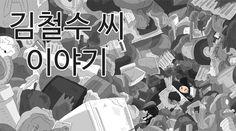 김철수씨 이야기 - 레진코믹스 : 프리미엄 웹툰 & 만화 서비스