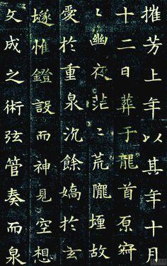 05  隋朝|董美人墓志|日本三井文库藏本