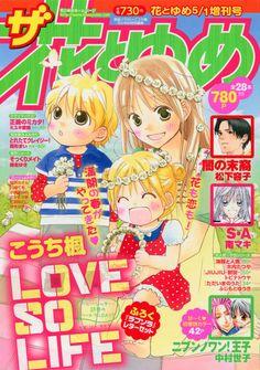漫言空間: ザ花とゆめ 2012年 5月 1日号