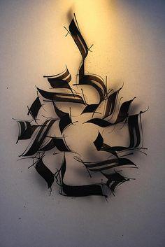 Calligraphy hebrew - calligraphie hébraïque - לא - אירא רע