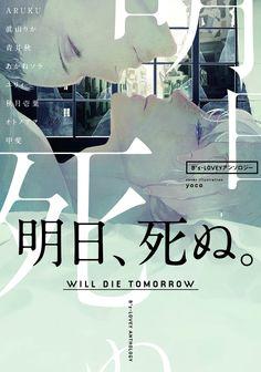 B's-LOVEYアンソロジー 明日、死ぬ。/B`s-LOVEY COMICS/コミックビーズログ編集部 (著)