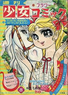 Uehara Kimiko  cover of a 1970 edition of Shoujo Comic