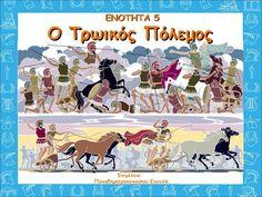 Τρωικός Πόλεμος (http://blogs.sch.gr/epapadi/) by epapadi via slideshare