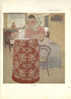 Щербов, Журнал «Лукоморье», 1914 г. ГПИБ | № 4