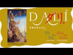 2016年9月14日〜2016年12月12日  ダリ展 | 京都市美術館 | 国立新美術館