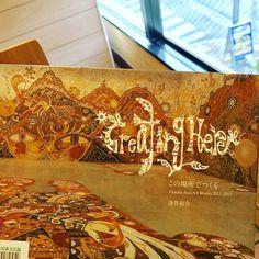 """グッドモーニン!ブックカフェ。 今朝の一冊は、淺井裕介 「この場所でつくる」Creation Here  泥絵。 その場所に立って土に触れ、 壁に触れ絵を描く。 土の色の鮮やかさ、 空間の肌触りの温かさ、 底知れない生命力に驚く。 世界はその魅力を語りだす。 Good Morning! Book cafe. One book this morning, Yusuke Fusai """"Create in this place"""" Creation Here  Mud painting. Standing at that place, touching the soil, Touch the wall and draw a picture. Vividness of soil color, The warmth of the touch of space, I am surprised by the unbearable life force. The world talks about its charm."""