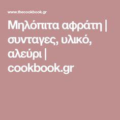 Μηλόπιτα αφράτη | συνταγες, υλικό, αλεύρι | cookbook.gr
