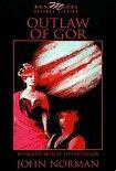 Outlaw of Gor. Начните читать книги Norman John в электронной онлайн библиотеке booksonline.com.ua. Читайте любимые книги с мобильного или ПК бесплатно и без регистрации.