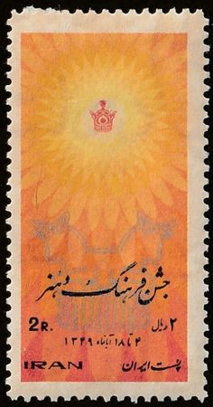 Stamps Afghanistan Persia 1988 Stamp Mining Day Mnh