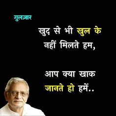Hindi Quotes On Life, Bff Quotes, Qoutes, Poetry Hindi, Poetry Quotes, Two Line Shayari Hindi, Gulzar Quotes, Good Thoughts Quotes, Zindagi Quotes