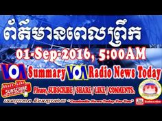 VOA Radio News, Summary Voice of America in Khmer news today on 01~Sep~2016 at 5:30AM - http://www.middleamericanews.org/voa-radio-news-summary-voice-of-america-in-khmer-news-today-on-01sep2016-at-530am/