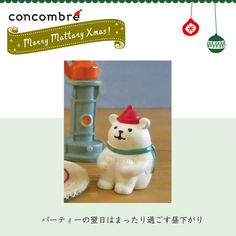 デコレ(decole) コンコンブル(concombre)まったりクリスマス 体育座り:しろくま