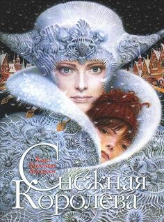 Just about the best Snow Queen I've seen. Hypnotic, remote, real - and that's no mean feat for a fairytale!  Vladislav Erko. The Snow Queen