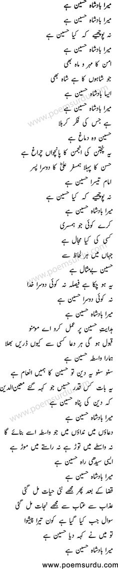 Naats lyrics in urdu font sexual health
