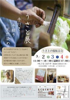 H30年3月2・3・4日 うさとの服展示販売会 @mokumoku | 横浜市 自然素材の家づくり・新築戸建 リフォーム もくもくはうす