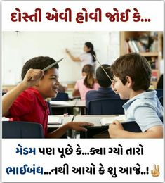 Morari Bapu Quotes, True Quotes, Funny Quotes, Funny School Jokes, School Humor, Gujarati Jokes, Dosti Quotes, Funny Fun Facts, My Love Poems
