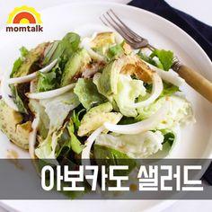 다이어트에 딱! 다양한 재료의 샐러드 레시피 총집합 : 정보 : 맘톡 Cabbage, Tacos, Meat, Chicken, Vegetables, Ethnic Recipes, Food, Essen, Cabbages