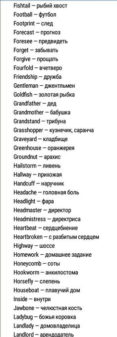 English to Russian English Speaking Grammar, Learn English Words, English Phrases, English Study, English Vocabulary, Teaching English, English Language, How To Speak Russian, Learn Russian
