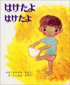 はけたよはけたよ (創作えほん 3) 神沢 利子, http://www.amazon.co.jp/dp/4032040303/ref=cm_sw_r_pi_dp_zq0Osb02NRGZ6