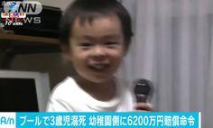 Morte da criança no jardim de infância: indenização de 62 milhões de ienes