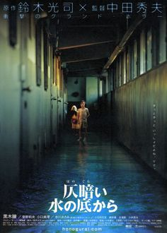 JAPANESE HORROR MOVIE POSTERS | ... The original Japanese Version (2002) Horror - Democratic Underground