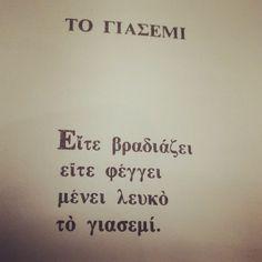 Ημερολόγιο Καταστρώματος Α #seferis #poetry