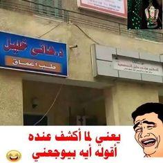 Arabic Jokes, Arabic Funny, Jokes Quotes, Memes, Funny Comments, Disney Wallpaper, Funny Comics, Never Give Up, Funny Jokes