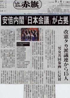 安倍内閣「日本会議」が占拠 改憲タカ派議連から15人 「男女共同参画」に反対