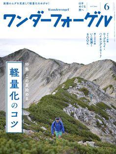 ワンダーフォーゲル編集部ブログ   山と溪谷社
