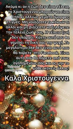 Winter Christmas, Merry Christmas, Xmas, Greek Quotes, Winter Wonderland, Happy New Year, Wish, Me Quotes, Holiday Decor