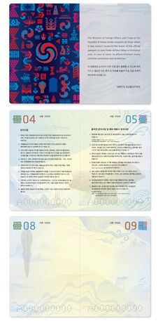 korean passport design Ticket Design, Flyer Design, Layout Design, Promo Flyer, Korean Design, Brochure Layout, Branding, Passion Project, Birth Certificate