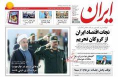 روزنامه ایران : چهارشنبه  شهريور