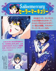 セーラーマーキュリー / 水野亜美 Sailor Mercury / Ami Mizuno : 美少女戦士セーラームーンR - Sailor Moon TV Magazine Deluxe