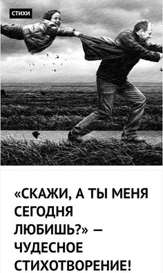 ... а ты меня сегодня любишь? Best Quotes, Life Quotes, Cool Phrases, Laws Of Life, Man Sketch, Funny Drawings, Life Philosophy, Powerful Words, Laughter