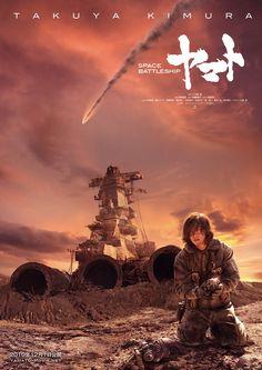 (Takuya Kimura)  -The Space Battleship Yamato