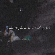 """آخری محبت🍁 on Instagram: """"#poetrylovers #urdupoetry @jaana_official @urdu._.poetry @netflixurdu #MaHiiwrites🥀@munibaofficial7@jok3r._.writes @handiwrites…"""" Funny Quotes In Urdu, Poetry Quotes In Urdu, Urdu Poetry Romantic, Cute Funny Quotes, Love Poetry Urdu, My Poetry, Quotations, Hard Words, Deep Words"""