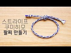 [diy] 실로 심플한 매듭팔찌를 만들자 (make a knot bracelet) - YouTube Barbie Party, Summer Bracelets, Bracelet Tutorial, Jewelry Art, Band, Knots, Diy And Crafts, How To Make, Handmade