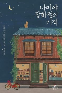 The Miracles of the Namiya General Store (Korean Edition) Abandoned Library, Abandoned Buildings, Book Design, Cover Design, Korean Store, Cute Store, Building Illustration, Movie Covers, General Store