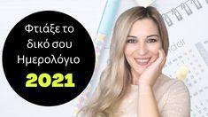 Πώς να φτιάξω το δικό μου ημερολόγιο 2021 | Ιωαννα Λουρου Father, Technology, Wedding, Pai, Tech, Valentines Day Weddings, Tecnologia, Weddings, Marriage