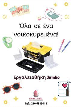 Εργαλειοθήκη 19'' με 2 ταμπακιέρες Jumbo Stanley 92-906. Πολλαπλών χρήσεων εργαλειοθήκη, ευρύχωρη με πολλές θέσεις για αποθήκευση και οργάνωση μικρών ή μεγαλύτερων αντικειμένων. #παιδικη_εργαλειοθηκη_jumbo #παιδικο_δωματιο_οργανωση