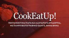 Πανόστιμες συνταγές γλυκών⋆ Cook Eat Up!